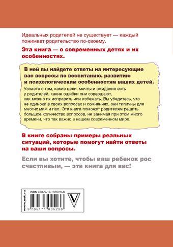 Психологические советы для ленивых родителей Заворотняя М.И., Покусаева О.В.