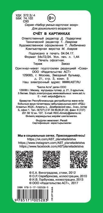 Счёт в картинках Виноградова Е.