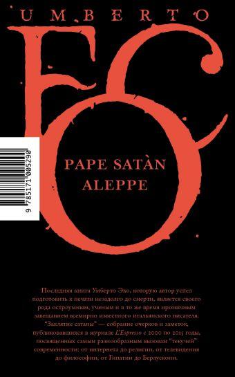 Заклятие сатаны Умберто Эко