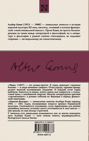 Чума. Записки бунтаря Альбер Камю