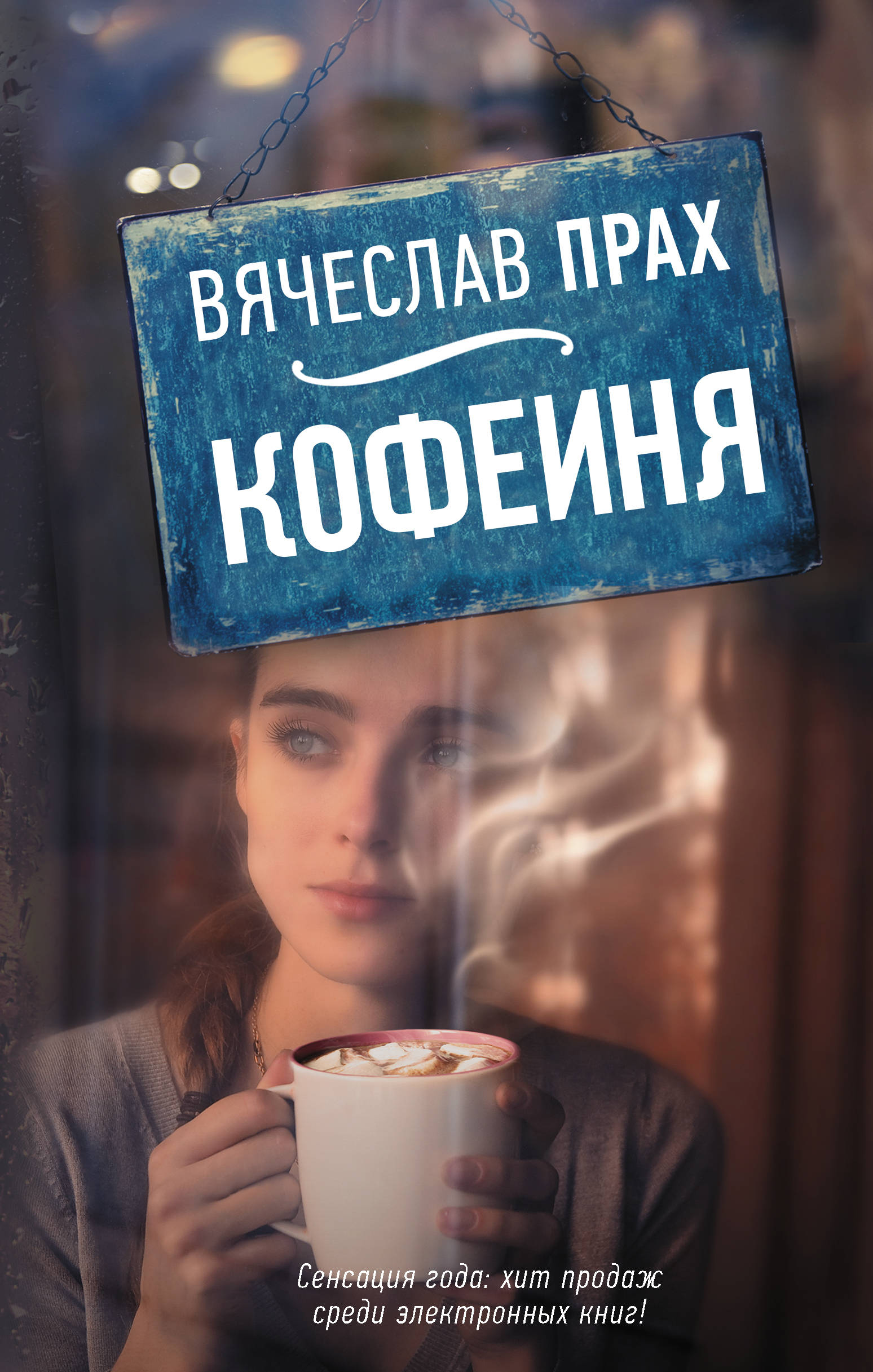 Вячеслав Прах Кофейня