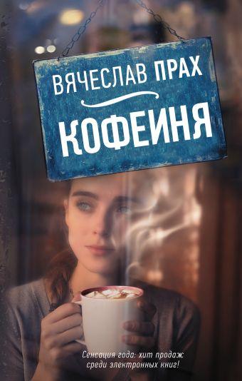 Кофейня Вячеслав Прах