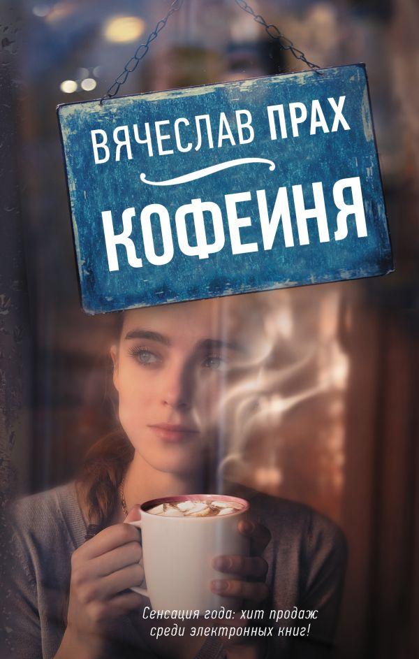 Прах Вячеслав Кофейня вячеслав прах кофейня сборник