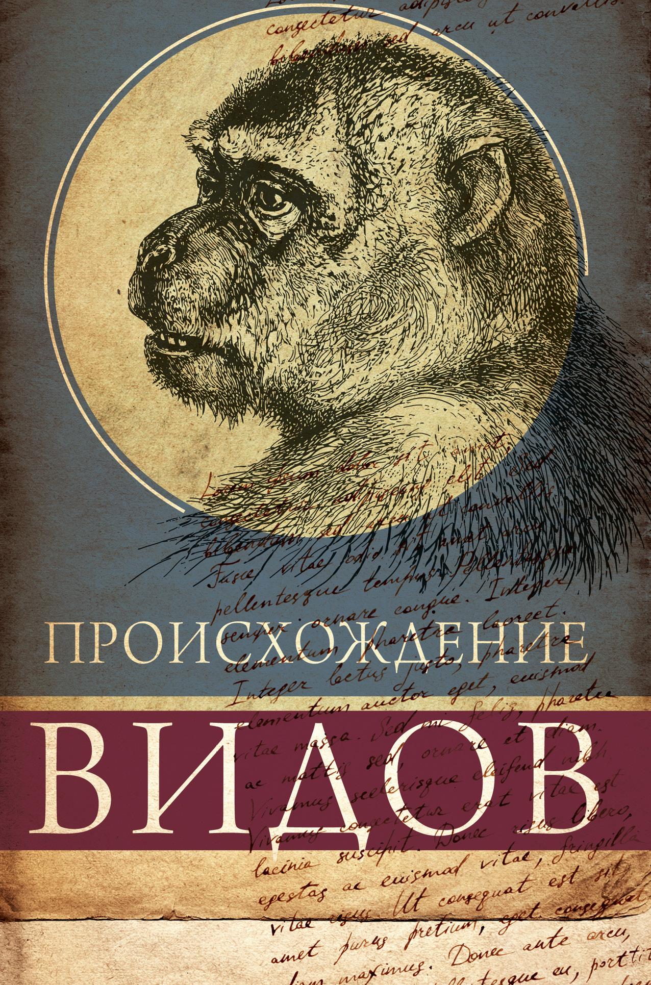 Происхождение видов от book24.ru
