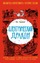 Горькавый Ник - Электрический дракон' обложка книги