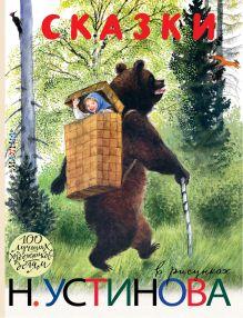 Сказки в рисунках Н. Устинова