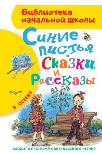 В. Осеева - Синие листья. Сказки и рассказы обложка книги