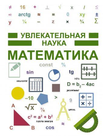 Математика .