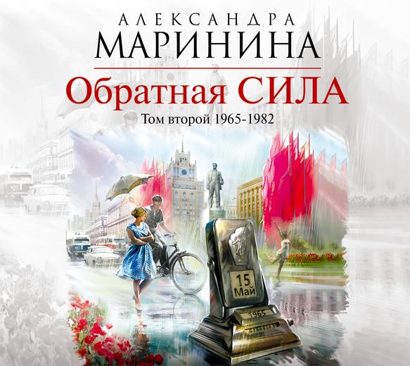 Маринина А. - Обратная сила. Том 2. 1965 - 1982 (на CD диске) обложка книги