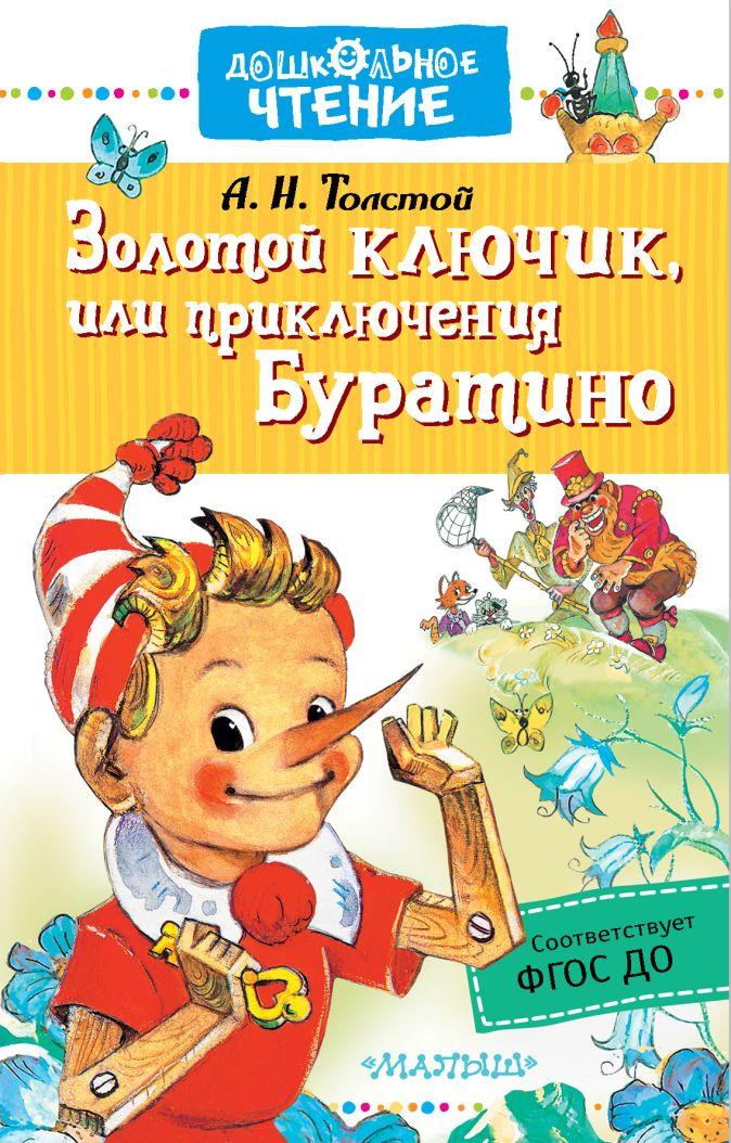 Толстой А.Н. - Золотой ключик, или приключения Буратино обложка книги