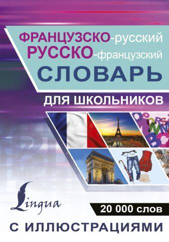 Французско-русский русско-французский словарь с иллюстрациями для школьников