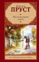 Марсель Пруст - Под сенью девушек в цвету' обложка книги