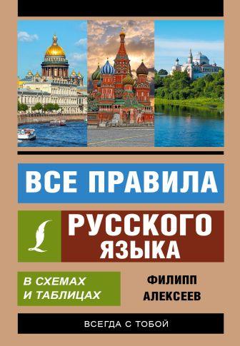 Алексеев Ф.С. - Все правила русского языка в схемах и таблицах обложка книги