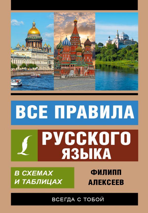 Все правила русского языка в схемах и таблицах Алексеев Ф.С.