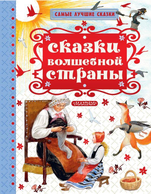Сказки волшебной страны Пушкин А.С., Толстой Л.Н.