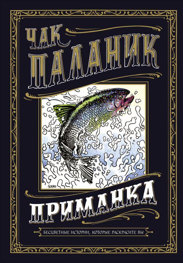 Паланик Чак Приманка: Бесцветные истории, которые раскрасите вы чак паланик беглецы и бродяги