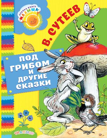 Под грибом и другие сказки Сутеев В.Г.