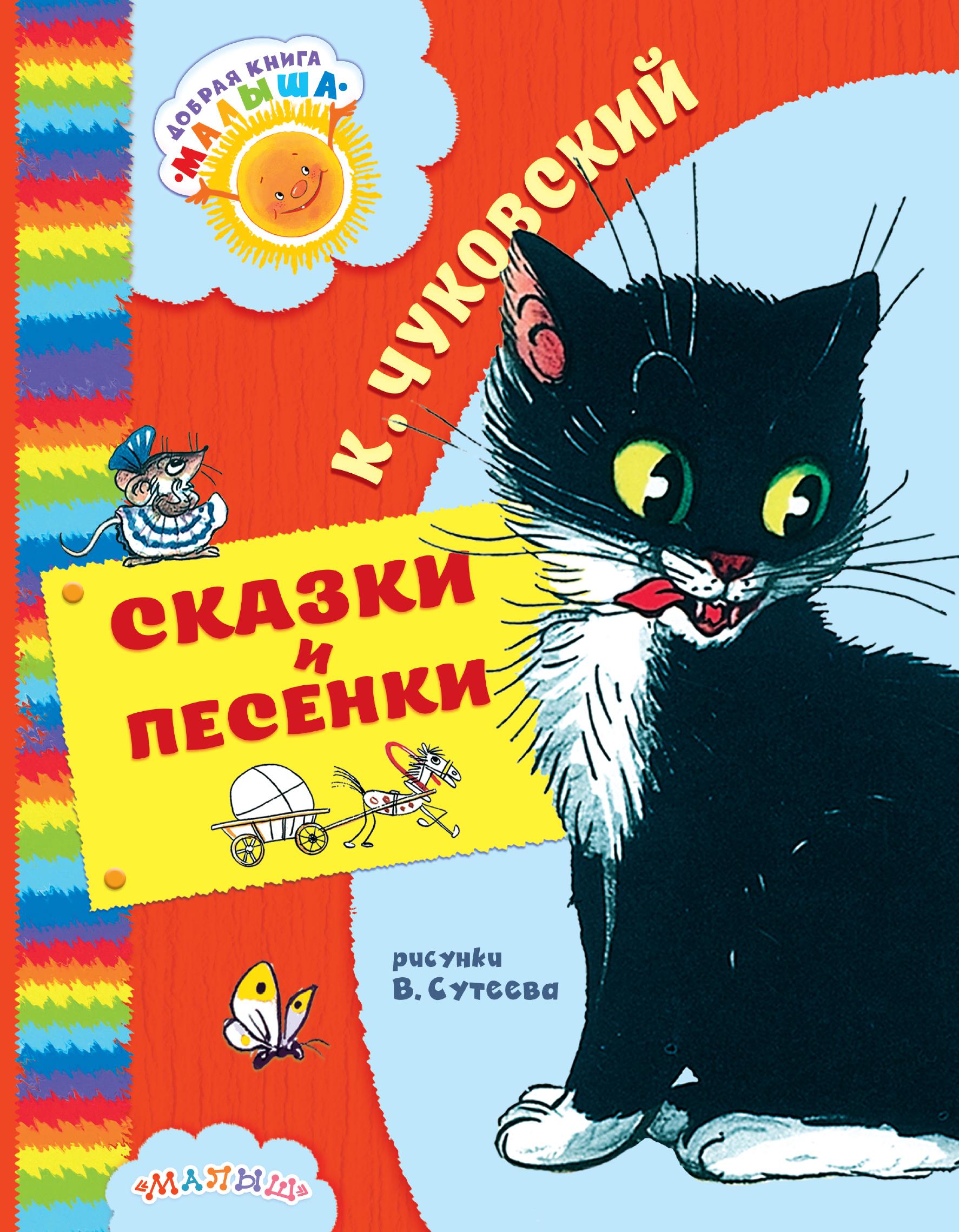 Чуковский К.И. Сказки и песенки к и чуковский бармалей