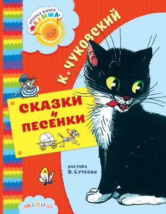 Сказки и песенки Чуковский К.И.