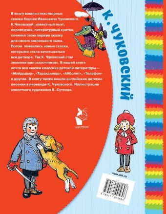 Сказки и песенки К. Чуковский