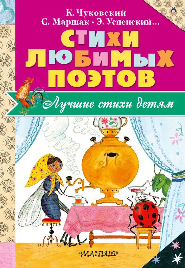 Стихи любимых поэтов Маршак С.Я., Чуковский К.И., Успенский Э.Н.