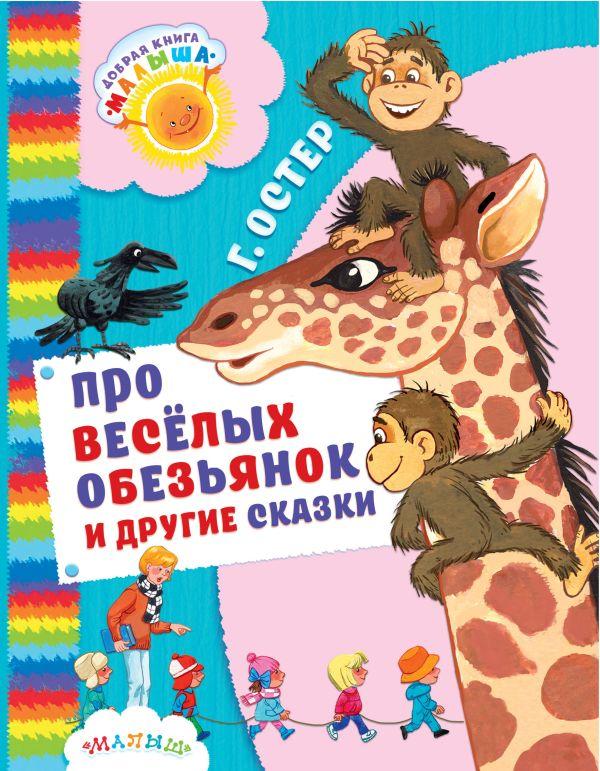 Про весёлых обезьянок и другие сказки Остер Г.Б.