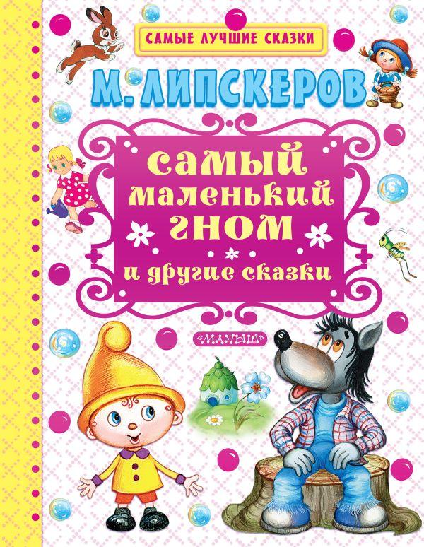 Самый маленький гном и другие сказки Липскеров М.Ф.