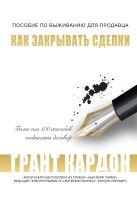 Грант Кардон - Пособие по выживанию продавца: как закрывать сделки' обложка книги
