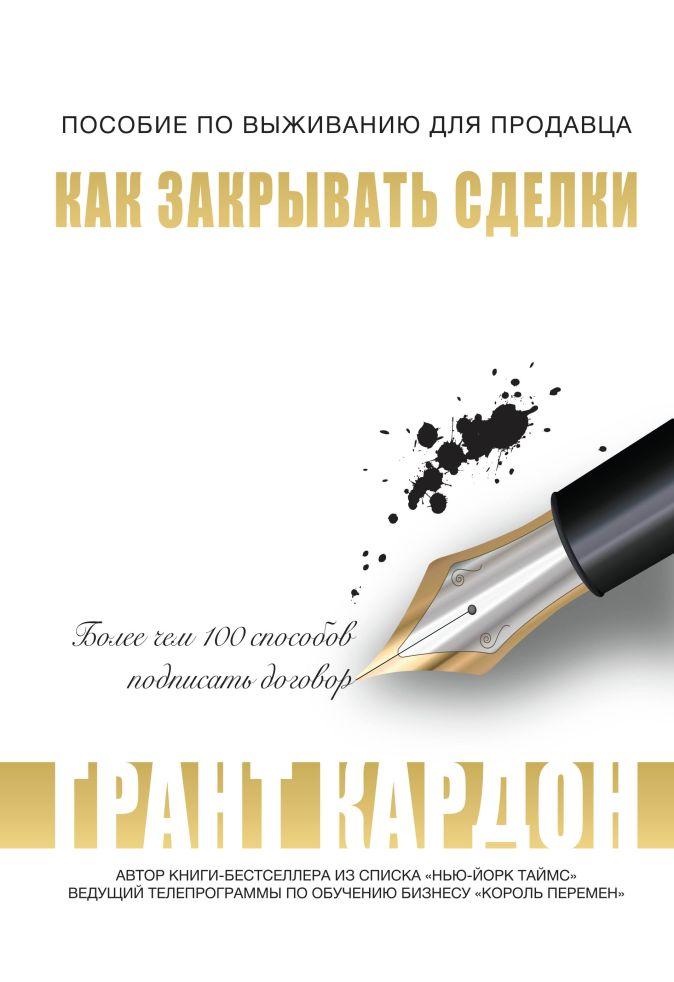 Грант Кардон - Пособие по выживанию продавца: как закрывать сделки обложка книги
