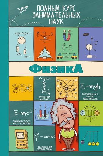 Физика .