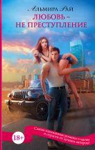 Альмира Рай - Любовь - не преступление' обложка книги