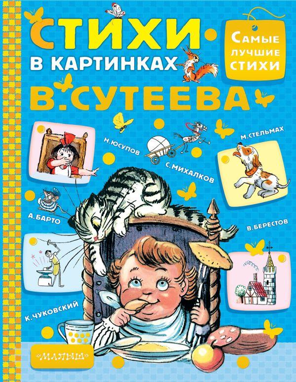 Стихи в картинках В.Сутеева Михалков С.В.,Барто А.Л., Чуковский К.И.