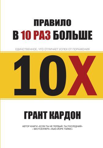 Грант Кардон - Правило в 10 раз больше обложка книги
