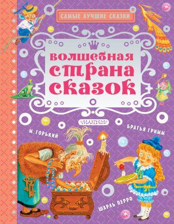 Волшебная страна сказок Толстой А.Н., М. Горький, Борис Заходер и др.