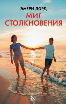 Лорд Э. - Миг столкновения' обложка книги
