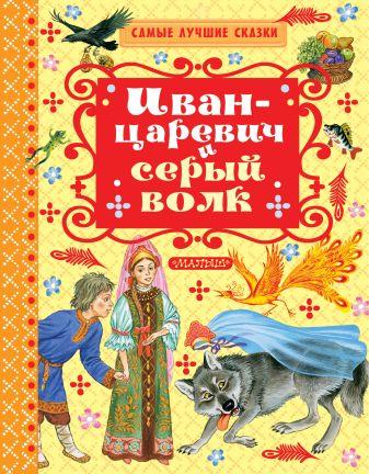 А.Н. Толстой, К.Д. Ушинский, Г. Науменко - Иван-царевич и серый волк обложка книги