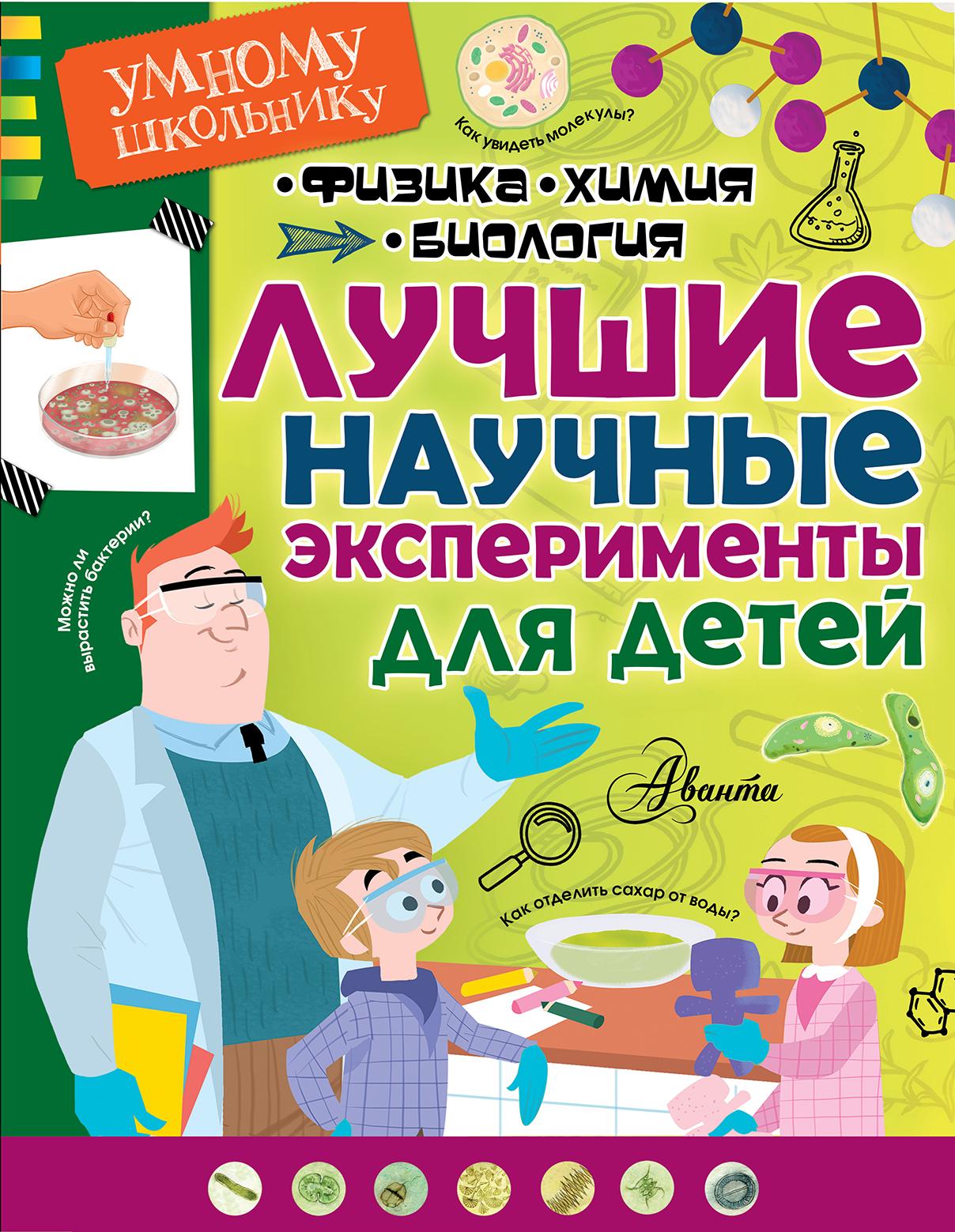 . Лучшие научные эксперименты для детей. Физика, химия, биология спецодежда pang zhe pz036