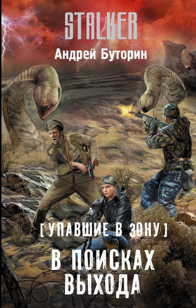 Упавшие в Зону. В поисках выхода Андрей Буторин