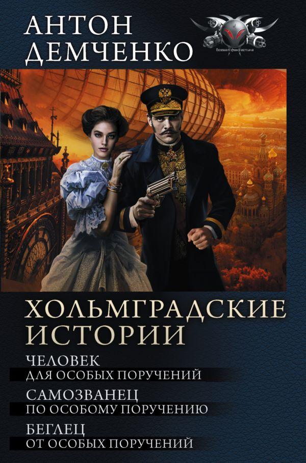 Хольмградские истории Демченко А.В.