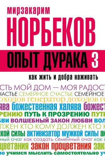 Норбеков М.С. - Опыт дурака 3. Как жить и добро наживать: самостоятельное изготовление семейного счастья в домашних условиях обложка книги