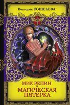 Кошелева В.С. - Мик Репин и Магическая Пятерка' обложка книги
