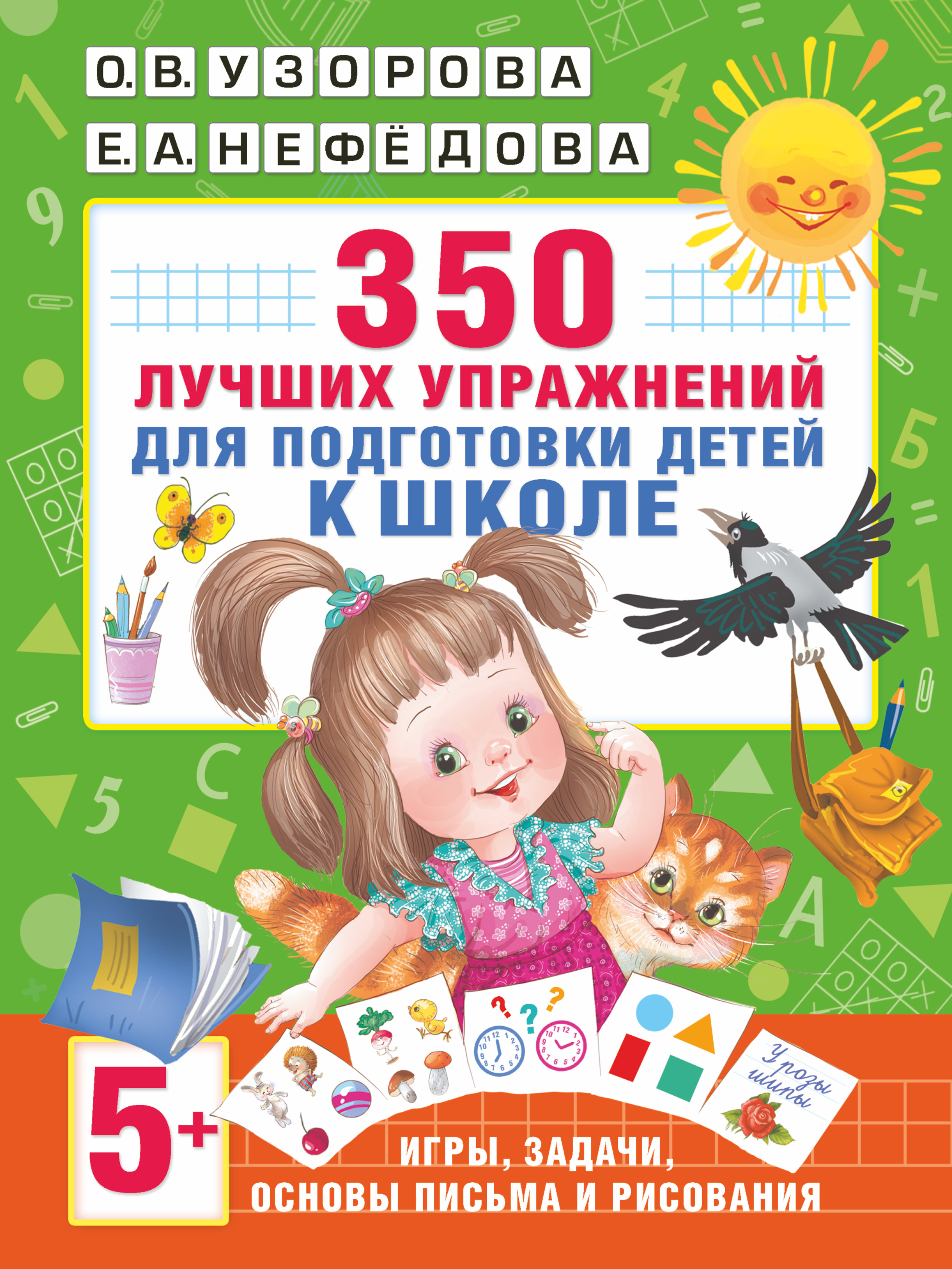 Узорова О.В. 350 лучших упражнений для подготовки к школе о в узорова летние задания 3000 упражнений для подготовки к школе