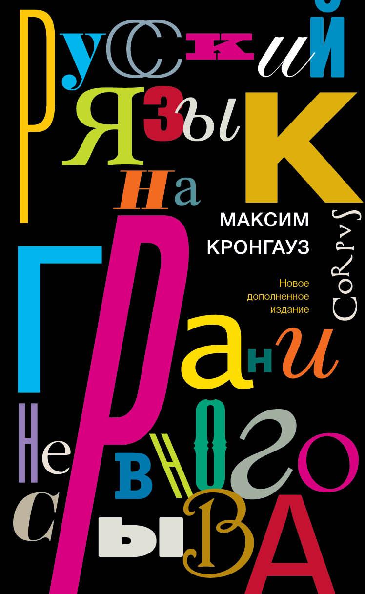 Максим Кронгауз Русский язык на грани нервного срыва
