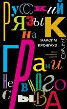 Максим Кронгауз - Русский язык на грани нервного срыва' обложка книги