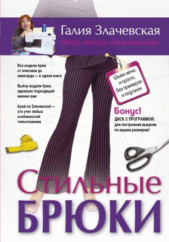 Стильные брюки. Шьем легко и просто, без примерок и подгонок + DVD Злачевская Г.