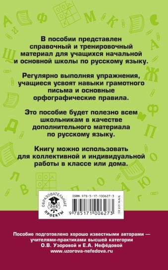 Правила и упражнения по русскому языку для начальной и основной школы Узорова О.В., Нефёдова Е.А.