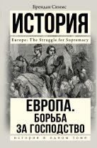 Брендан Симмс - Европа. Борьба за господство: с 1453 года по настоящее время' обложка книги