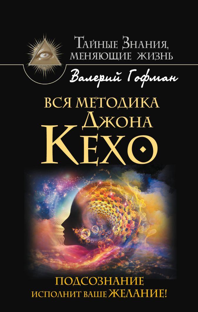 Валерий Гофман - Вся методика Джона Кехо. Подсознание исполнит ваше желание! обложка книги