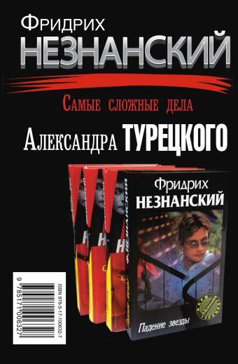 Самые сложные дела Александра Турецкого Незнанский Ф.Е.