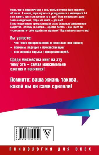 Прокрастинация и самосаботаж Эйлин Леви